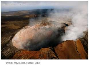 Вулкан Мауна-Лоа, Гавайи, США