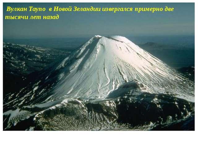 Вулкан Таупо в Новой Зеландии извергался примерно две тысячи лет назад