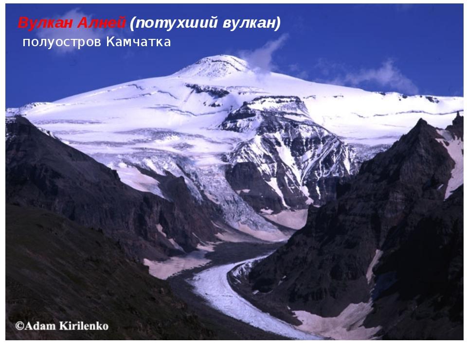 ВулканАлней (потухший вулкан) полуостров Камчатка