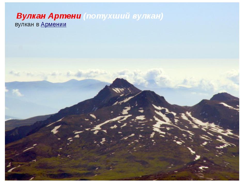 ВулканАртени (потухший вулкан) вулкан вАрмении