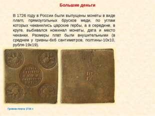 В 1726 году в России были выпущены монеты в виде плат, прямоугольных брусков