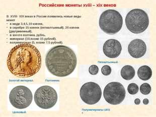 В XVIII- XIX веках в России появились новые виды монет в меди 3,4,5,10 копеек