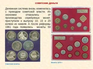 Монеты 1976 г. Денежная система вновь изменилась с приходом советской власти.