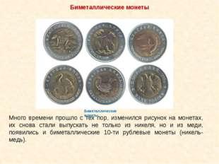 Биметаллические монеты Много времени прошло с тех пор, изменился рисунок на м