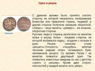 С древних времен было принято считать сторону, на которой чеканилось изображе