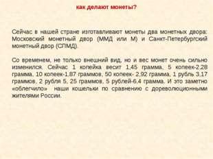Сейчас в нашей стране изготавливают монеты два монетных двора: Московский мо