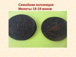 Семейная коллекция Монеты 18-19 веков