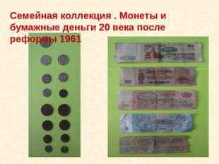 Семейная коллекция . Монеты и бумажные деньги 20 века после реформы 1961