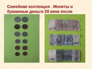 Семейная коллекция . Монеты и бумажные деньги 20 века после реформы 1992 г.