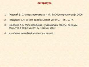 Гладкий В. Словарь нумизмата. - М.: ЗАО Центрполиграф, 2006. Рябцевич В.Н. О