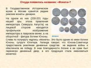 В Государственном Историческом музее в Москве хранятся редкие римские монеты-