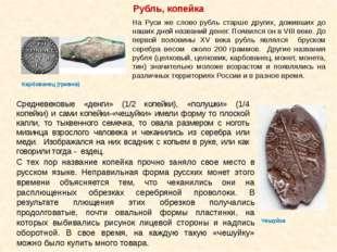 На Руси же слово рубль старше других, доживших до наших дней названий денег.