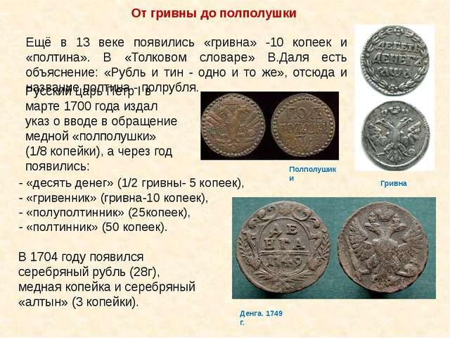 Ещё в 13 веке появились «гривна» -10 копеек и «полтина». В «Толковом словаре»...