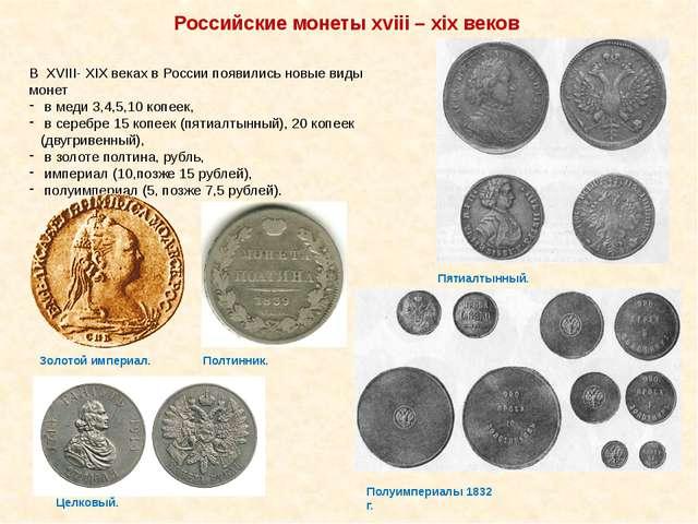 В XVIII- XIX веках в России появились новые виды монет в меди 3,4,5,10 копеек...