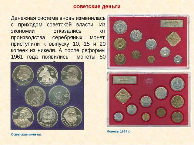 Монеты 1976 г. Денежная система вновь изменилась с приходом советской власти....