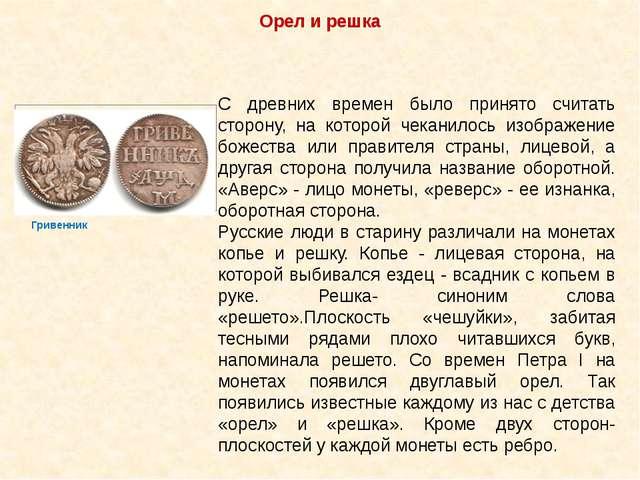 С древних времен было принято считать сторону, на которой чеканилось изображе...