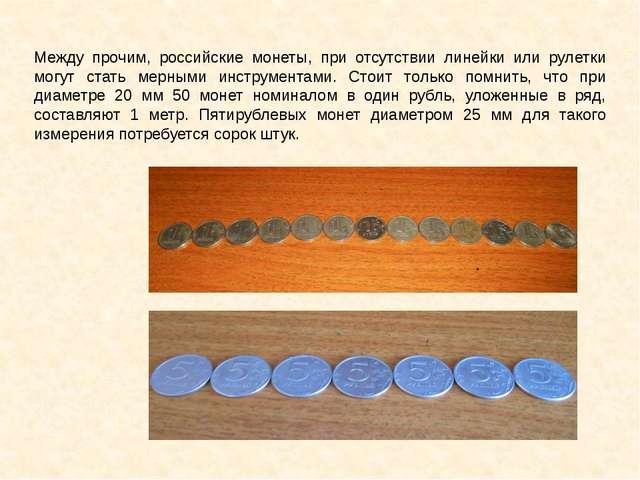 Между прочим, российские монеты, при отсутствии линейки или рулетки могут ста...