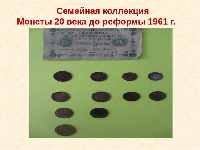 Семейная коллекция Монеты 20 века до реформы 1961 г.