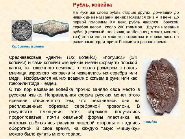На Руси же слово рубль старше других, доживших до наших дней названий денег....