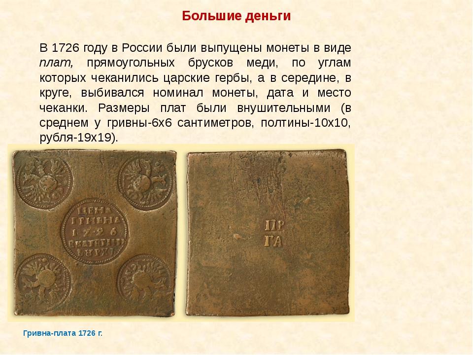 В 1726 году в России были выпущены монеты в виде плат, прямоугольных брусков...