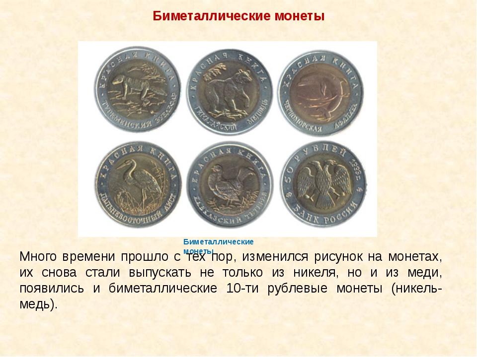 Биметаллические монеты Много времени прошло с тех пор, изменился рисунок на м...