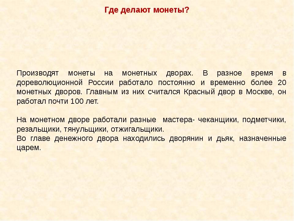Производят монеты на монетных дворах. В разное время в дореволюционной России...