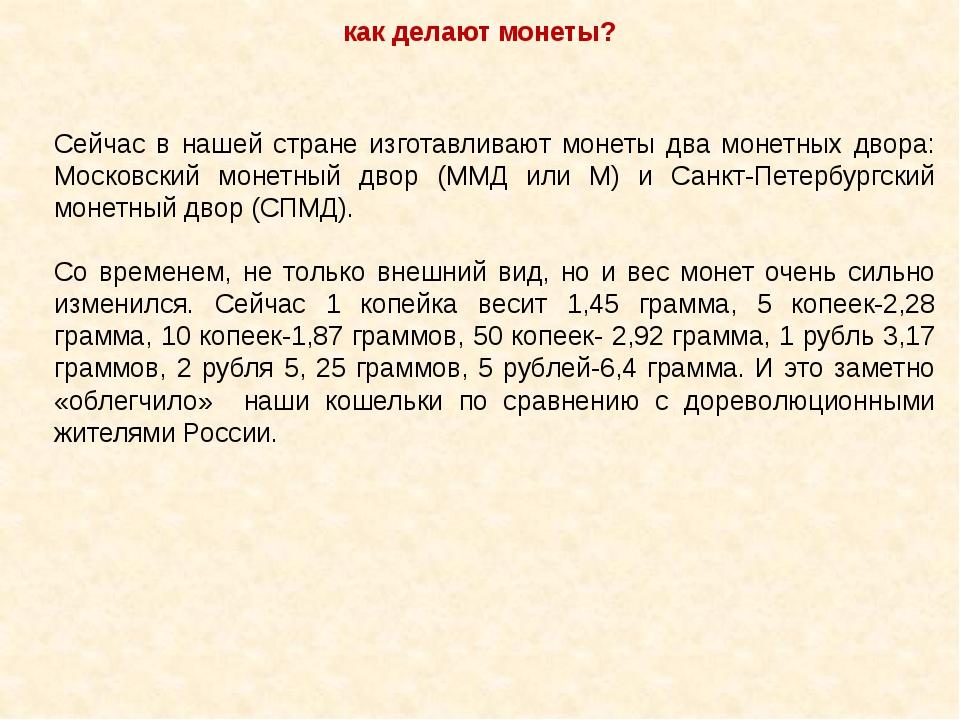 Сейчас в нашей стране изготавливают монеты два монетных двора: Московский мо...