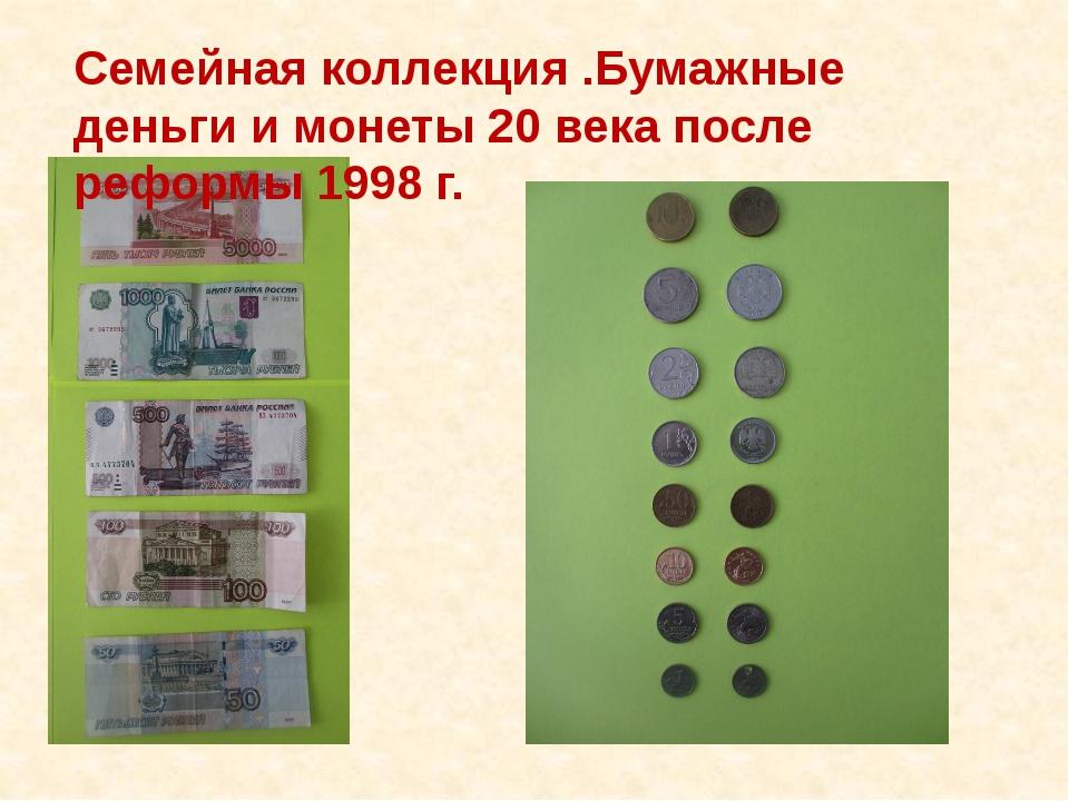 Семейная коллекция .Бумажные деньги и монеты 20 века после реформы 1998 г.