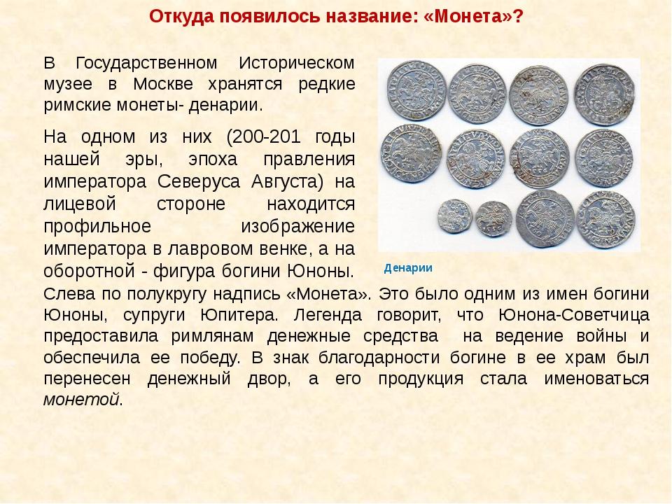 В Государственном Историческом музее в Москве хранятся редкие римские монеты-...