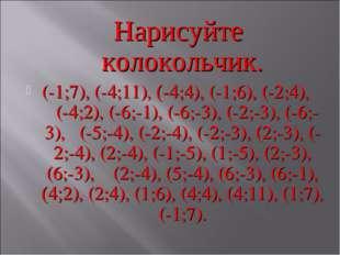 Нарисуйте колокольчик. (-1;7), (-4;11), (-4;4), (-1;6), (-2;4), (-4;2), (-6;