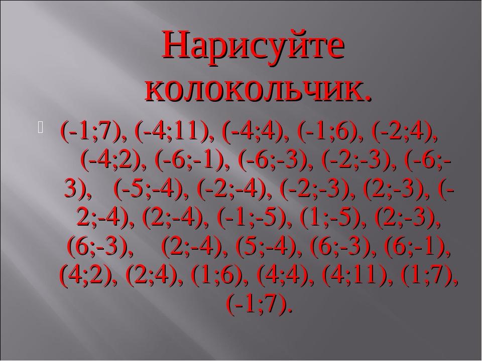 Нарисуйте колокольчик. (-1;7), (-4;11), (-4;4), (-1;6), (-2;4), (-4;2), (-6;...