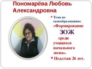 Пономарёва Любовь Александровна Тема по самообразованию: «Формирование ЗОЖ с