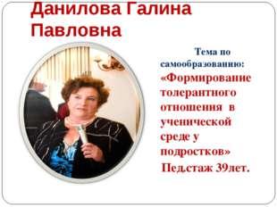 Данилова Галина Павловна Тема по самообразованию: «Формирование толерантного