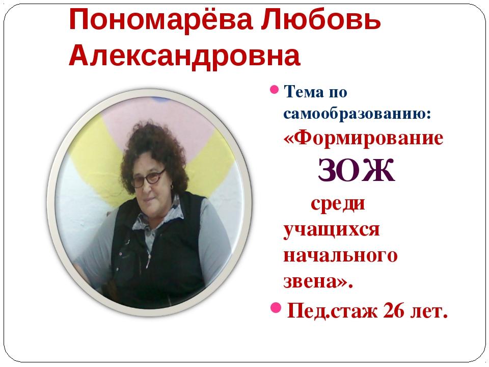 Пономарёва Любовь Александровна Тема по самообразованию: «Формирование ЗОЖ с...