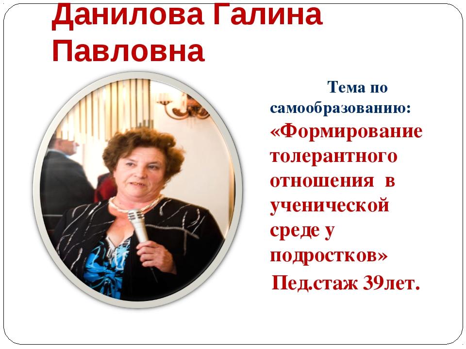 Данилова Галина Павловна Тема по самообразованию: «Формирование толерантного...