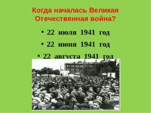 22 июля 1941 год 22 июня 1941 год 22 августа 1941 год Когда началась Великая
