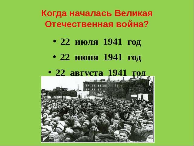 22 июля 1941 год 22 июня 1941 год 22 августа 1941 год Когда началась Великая...