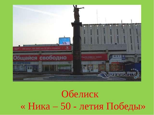 Обелиск « Ника – 50 - летия Победы»