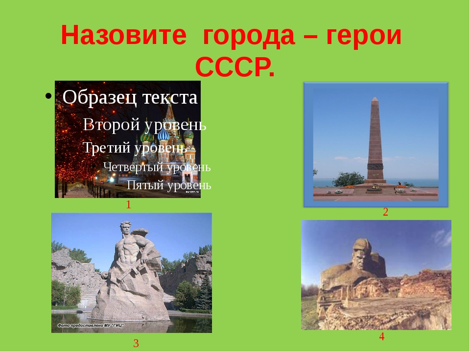 Назовите города – герои СССР. 1 2 3 4