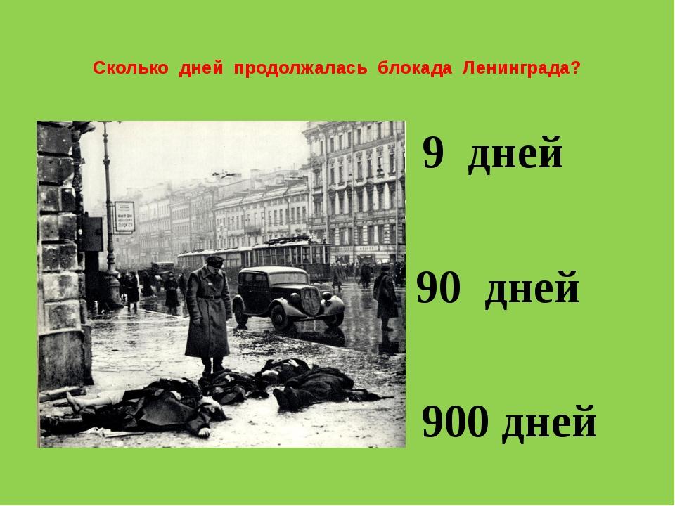 Сколько дней продолжалась блокада Ленинграда? 9 дней 90 дней 900 дней