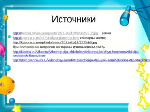 Источники http://forchel.ru/uploads/posts/2011-04/1303038793_2.jpg рамка http