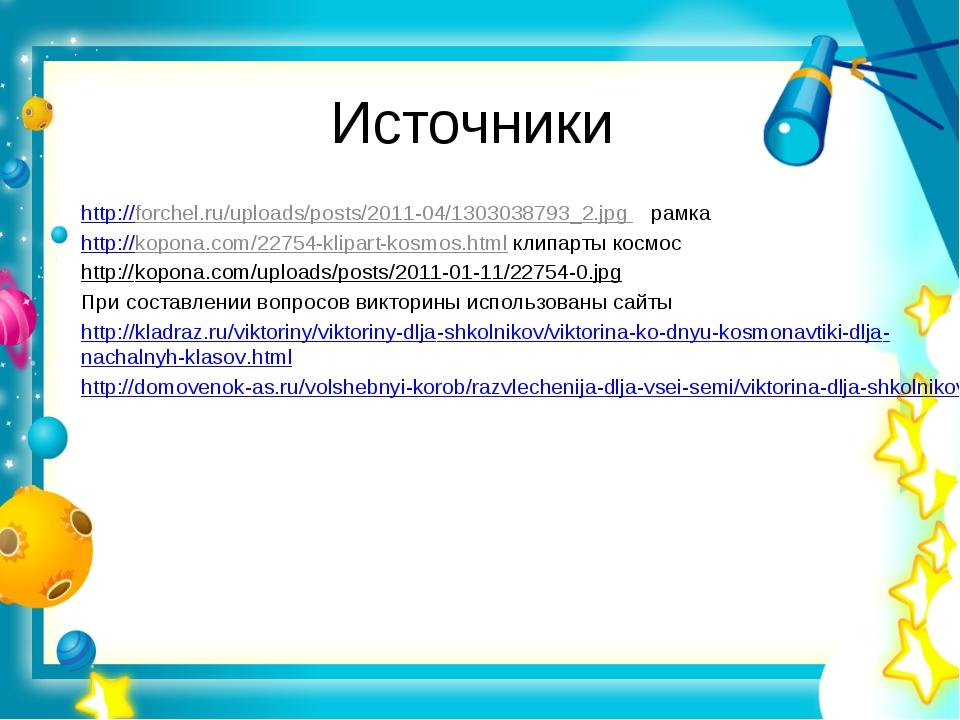 Источники http://forchel.ru/uploads/posts/2011-04/1303038793_2.jpg рамка http...