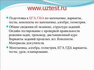 www.uztest.ru Подготовка к ЕГЭ, ГИА по математике, варианты, тесты, конспекты