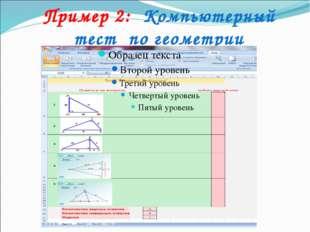 Пример 2: Компьютерный тест по геометрии