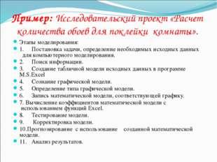 Пример: Исследовательский проект «Расчет количества обоев для поклейки комна