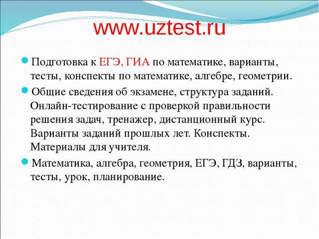 www.uztest.ru Подготовка к ЕГЭ, ГИА по математике, варианты, тесты, конспекты...