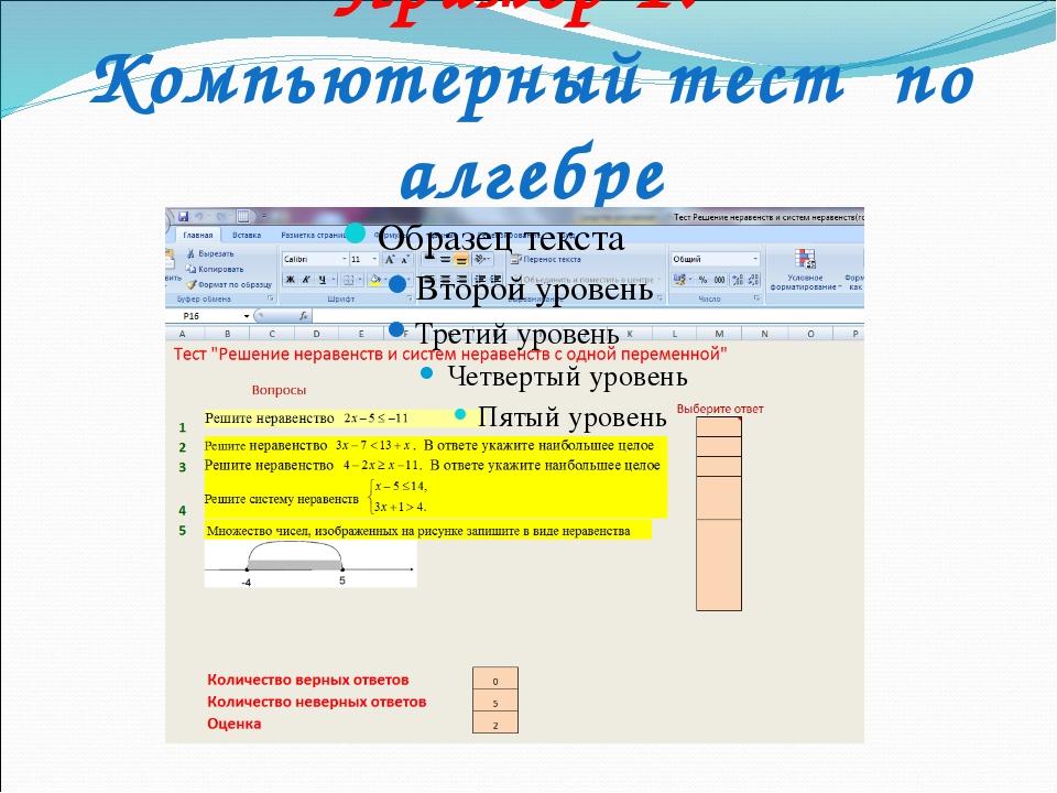 Пример 1: Компьютерный тест по алгебре