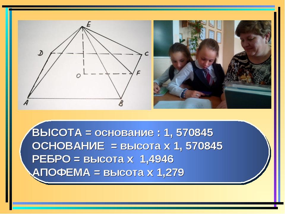 ВЫСОТА = основание : 1, 570845 ОСНОВАНИЕ = высота х 1, 570845 РЕБРО = высота...