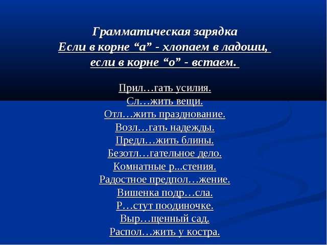 """Грамматическая зарядка Если в корне """"а"""" - хлопаем в ладоши, если в корне """"о""""..."""