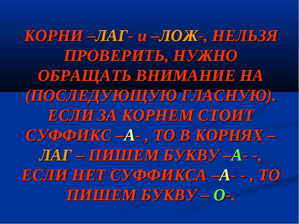 КОРНИ –ЛАГ- и –ЛОЖ-, НЕЛЬЗЯ ПРОВЕРИТЬ, НУЖНО ОБРАЩАТЬ ВНИМАНИЕ НА (ПОСЛЕДУЮЩУ...